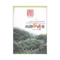 【正版现货】西湖龙井茶(西湖全书) 9787806337233 杭州出版社