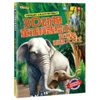 【正版直发】3D动物童话科普绘本** 雨林大力士 崔钟雷 9787559300706 黑龙江美术出版社