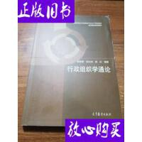 [二手旧书9成新]行政组织学通论/高等学校公共管理类专业主干课程
