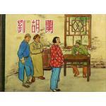 刘胡兰9787532287802上海人民美术出版社梁星、汪健 编;徐