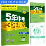 53 五三 初中数学 七年级下册 苏科版 2019版初中同步 5年中考3年模拟 曲一线科学备考