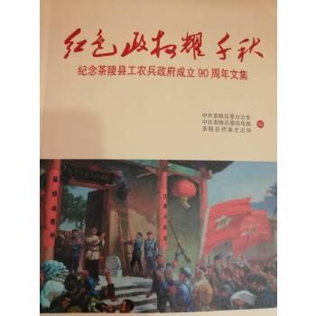 红色政权耀千秋:纪念茶陵县工农兵政府成立90周年文集
