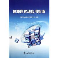 普联网移动应用指南 中国石油信息技术服务中心著 石油工业出版社