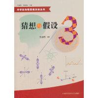 中学生物理思维方法丛书:猜想与假设 王溢然著 9787312035364