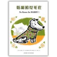哈利的花毛衣 小狗形象可爱俏皮有主见 爱心树硬壳精装绘本图画书 适合3岁以上亲子阅读 卡通动漫 书籍