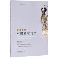 中国名歌选萃(英汉对照) 杜亚雄,杜亚琛 9787567224315 苏州大学出版社
