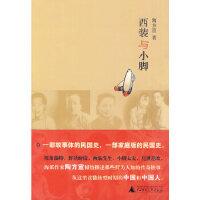 【新书店正版】西装与小脚陶方宣广西师范大学出版社9787563397365