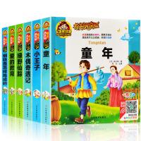 【有声朗读版】全6册 小王子童年 名著故事书彩色注音图画书籍学前小学生一二年级阅读书籍少儿版亲子共读3-6-10岁儿童