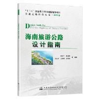 海南旅游公路设计指南 陈济丁;孔亚平 人民交通出版社 9787114161322