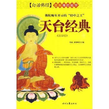 佛经精华-天台经典