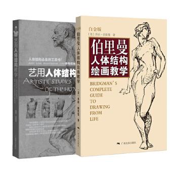 经典伯里曼畅销人体书(套装全二册)