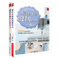 最详尽的缝纫+拼布教科书(套装共2册)[精选套装]