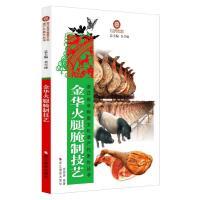 金华火腿腌制技艺 【正版图书,品质畅享】