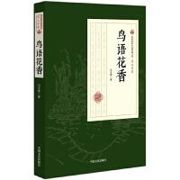 鸟语花香/民国通俗小说典藏文库・冯玉奇卷