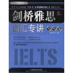剑桥雅思词汇专讲(写作篇)黄若妤外语教学与研究出版社9787560060613