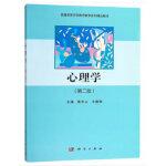 【新书店正版】心理学(第二版)鲁忠义,王德强9787030589200科学出版社
