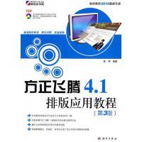 【二手旧书8成新】方正飞腾4.1排版应用教程 第三版 高萍 科学 9787030290625