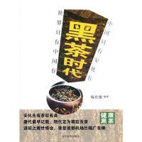 【新书店正品包邮】 黑茶时代 陈杜强著 9787509006795 当代世界出版社