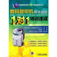 数码复印机维修技能 1对1 培训速成 韩雪涛 主编 9787111349594 机械工业出版社