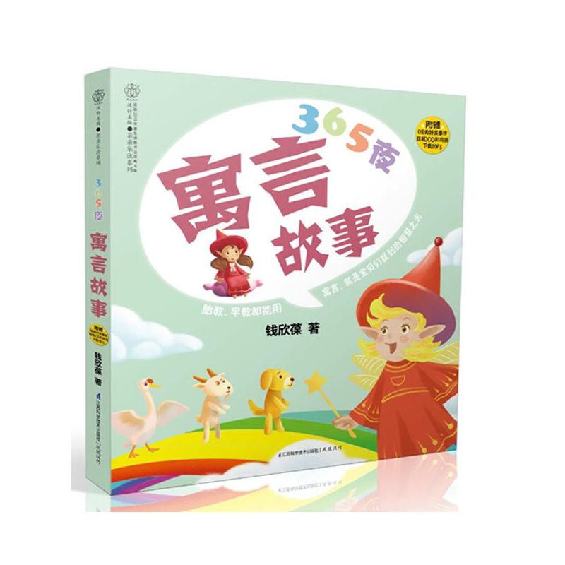365夜寓言故事(汉竹)胎教、早教都适用的大字绘本,出生前出生后都能读;字少,图大,5分钟讲完;准爸爸准妈妈的好助手。附赠光盘和网络下载MP3。