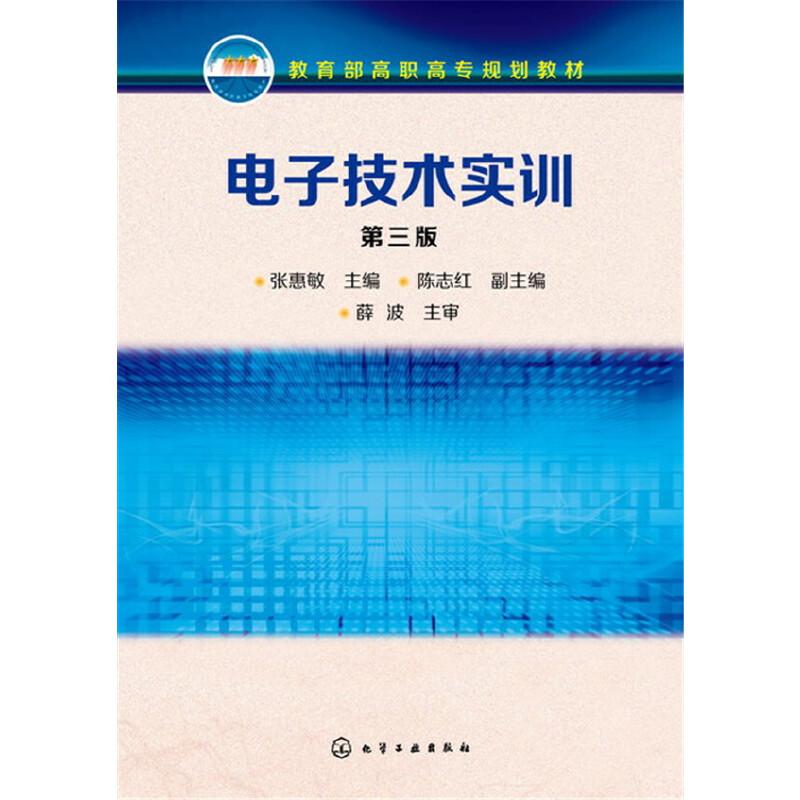 电子技术实训(张惠敏)(第三版)