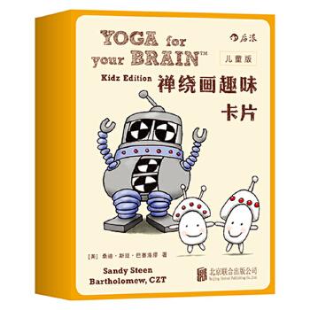 禅绕画趣味卡片(儿童版) :Yoga for Your Brain Kidz Edition 轻松简单,零基础也能轻松涂绘 携带方便,全面激活潜在艺术才能