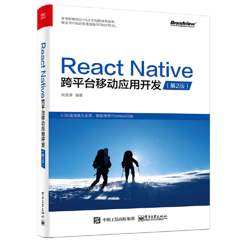 React Native跨平台移动应用开发(第二版)资深技术专家良心原创精品畅销升级,掏心窝地手把手教跨平台移动应用开发