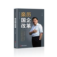 亲历国企改革(政协委员文库)