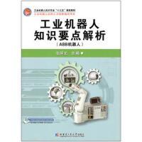 工业机器人知识要点解析:ABB机器人 9787560366555 张明文 哈尔滨工业大学出版社