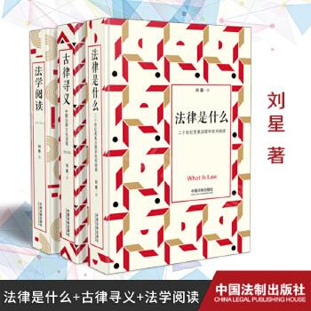 正版 刘星法律启蒙三部曲系列:法律是什么+古律寻义+法学阅读  中国法制出版社