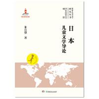 【正版现货】世界儿童文学研究丛书:日本儿童文学导论 朱自强 9787556206872 湖南少年儿童出版社