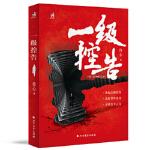 【正版新书直发】一级控告怜心北方文艺出版社9787531742401