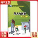 电力员工安全教育培训教材 防火与防爆 程丽平 席红芳 中国电力出版社