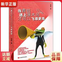 当青蛙遇上啄木鸟才可以飞得更高 四�� 中国言实出版社9787517110224【新华书店 品质保障】