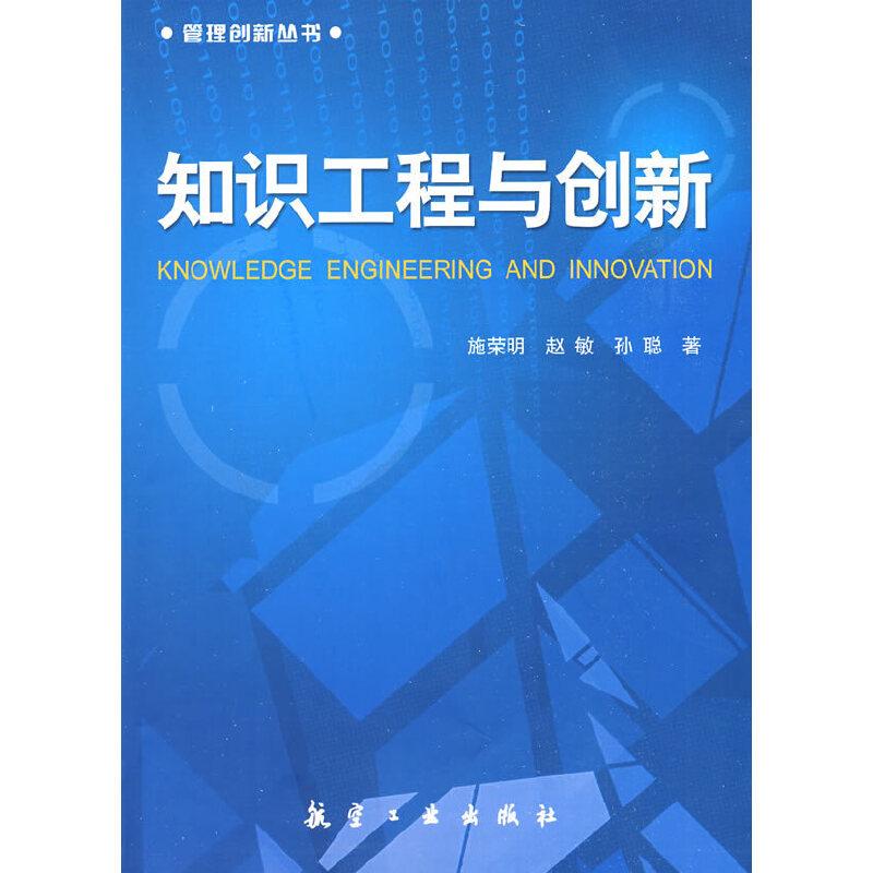 知识工程与创新