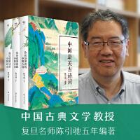 中国最美古诗词(你应该熟读的中国古诗+古词+古文,套装共3册,文辞优美,感发人心,精美礼盒,名画裱装,收藏臻选)