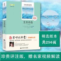 艾青诗选 无障碍阅读 九年级上 (赠京师大讲堂视频解析)