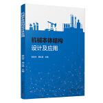 机械本体结构设计及应用