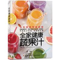 全家健康蔬果汁