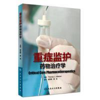 重症监护药物治疗学(翻译版)