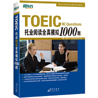 【官方直营】托业阅读全真模拟1000题 TOEIC考试 阅读写作全真模拟书籍 新东方英语