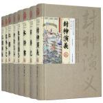 中国古典小说八大名著(绣像珍藏本 豪华精装 套装全八册) 定价1695