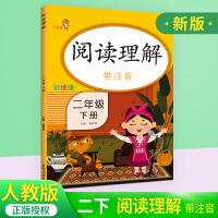 带注音阅读理解二年级下册 彩绘版 人教版小学2年级阅读理解训练 小学语文同步专项训练课