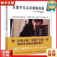 佳能单反高清视频拍摄 北京美术摄影出版社 9787805017242