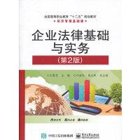 企业法律基础与实务(第2版)