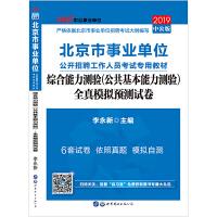 北京事业单位考试中公2019北京市事业单位公开招聘工作人员考试专用教材综合能力测验公共基本能力测验全真模拟预测试卷