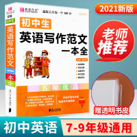 初中生英语写作范文一本全中学生同步作文书辅导大全七八九年级中考满分优秀作文2021版