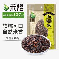 禾煜 血糯米 400g/袋 五谷杂粮 熬粥