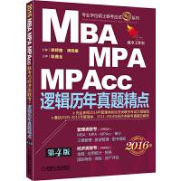 2016机工版精点教材 MBA、MPA、MPAcc联考与经济类联考 逻辑历年真题精点第4版 9787111520306