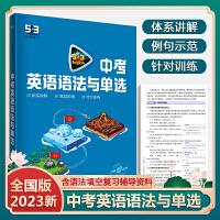2020版53英语中考英语语法与单选全国通用版初中中考英语专项总复习 含语法填空试题精选强化训练七八九年级五三资料模拟
